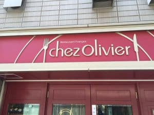 Chez Olivier Restaurant Tokyo